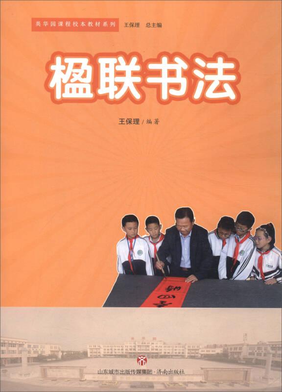楹联书法/英华园课程校本教材系列
