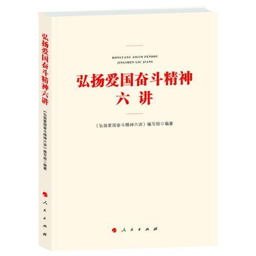 弘扬爱国奋斗精神六讲   (团购更优惠 电话:010-57993380)
