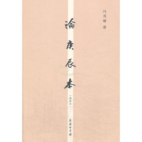 论庚辰本(增补本)