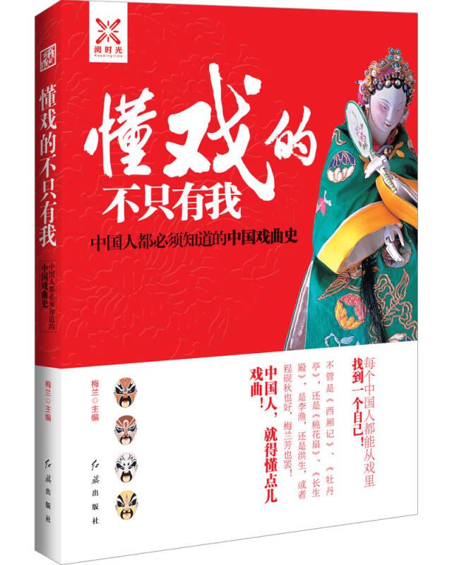 懂戏的不只有我 : 中国人都必须知道的中国戏曲史