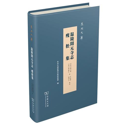 温陵开元寺志 瘦松集(泉州文库)
