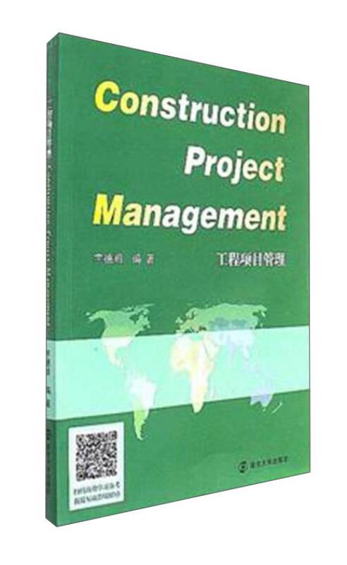 工程项目管理(英文版)