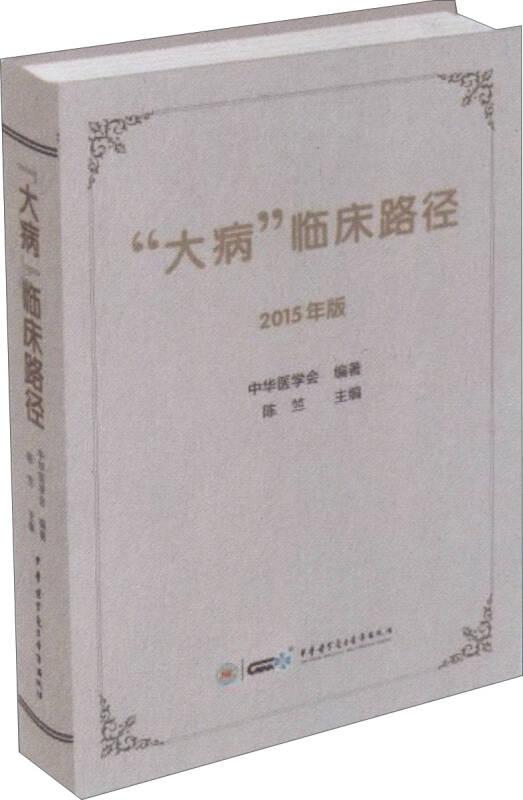 """""""大病""""临床路径(2015年版)"""