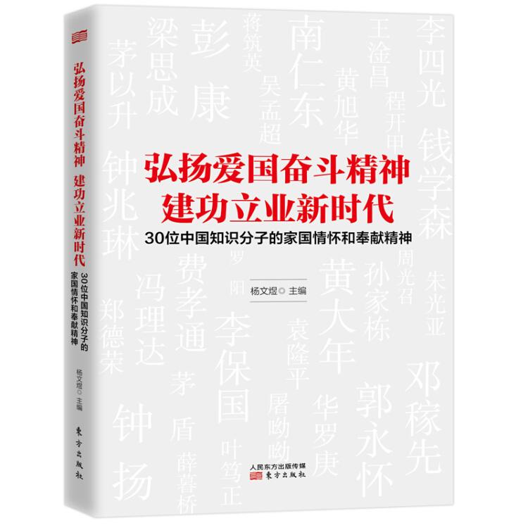 弘扬爱国奋斗精神建功立业新时代——30位中国知识分子的家国情怀和奉献精神