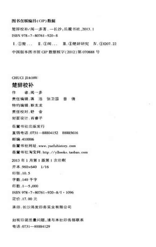 民国学术文化名著:楚辞校补