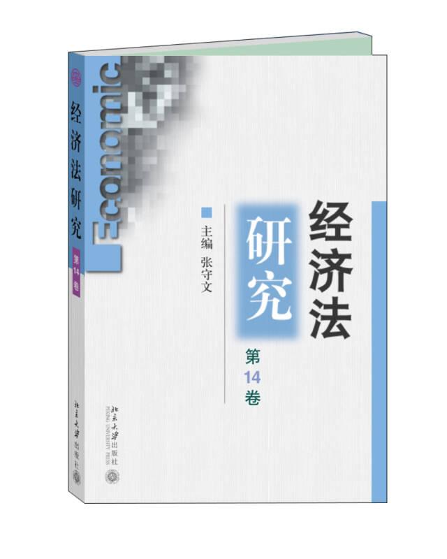 经济法研究(第14卷)
