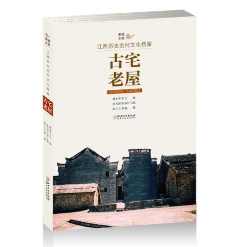 美丽乡愁---江西历史名村文化档案·古宅老屋