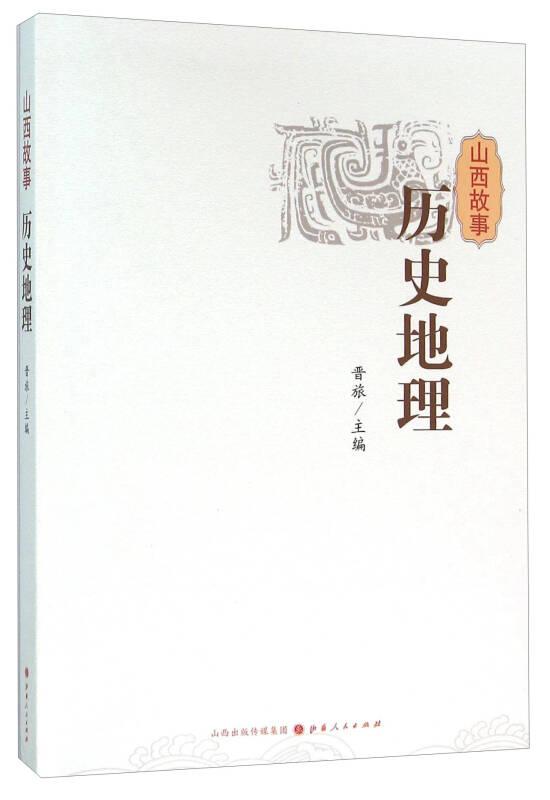 山西故事 历史地理