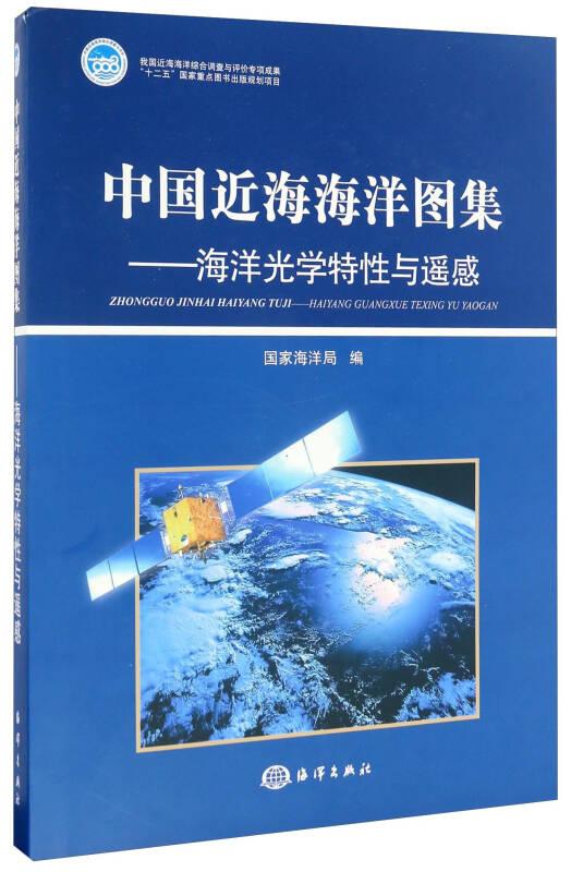 中国近海海洋图集 海洋光学特性与遥感