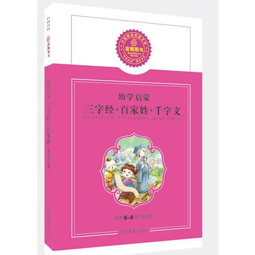 【狂降】蓝莓图书 幼学启蒙(三字经、百家姓、千字文)