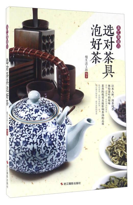 选对茶具泡好茶