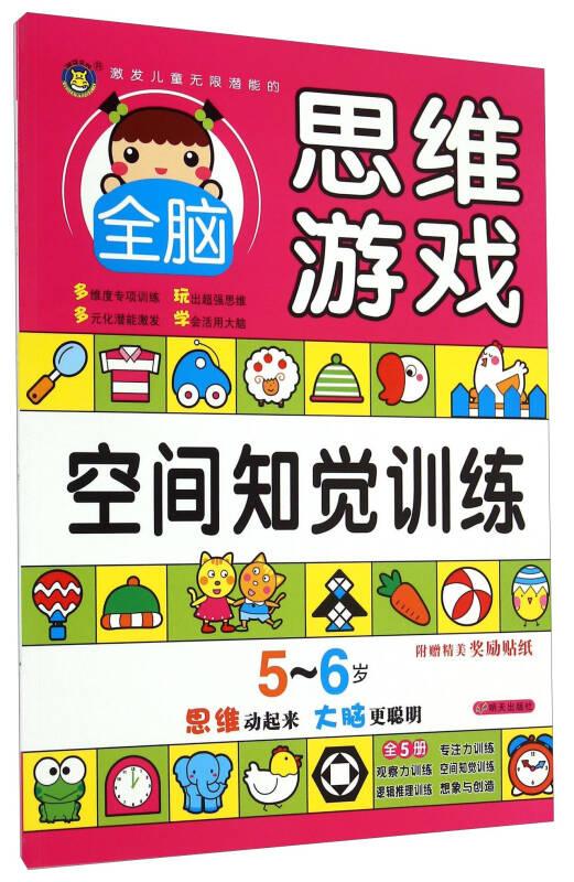 激发儿童无限潜能的全脑思维游戏 5-6岁·空间知觉训练