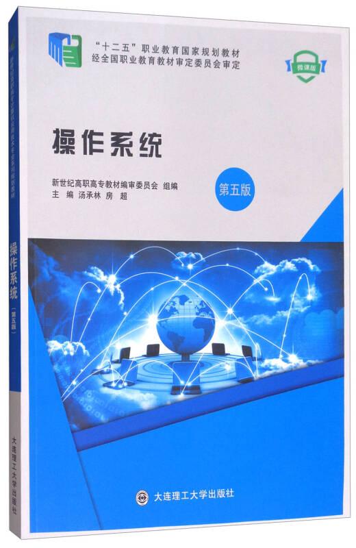 """操作系统(第5版 微课版)/""""十二五""""职业教育国家规划教材"""