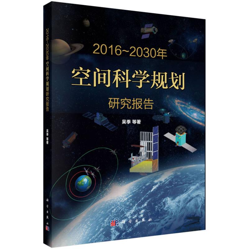 2016-2030年空间科学规划研究报告