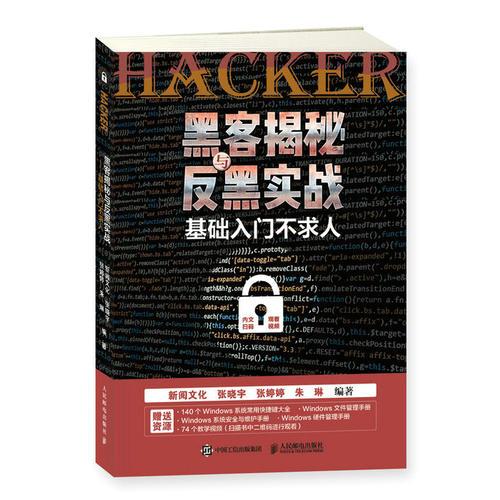 黑客揭秘与反黑实战 基础入门不求人