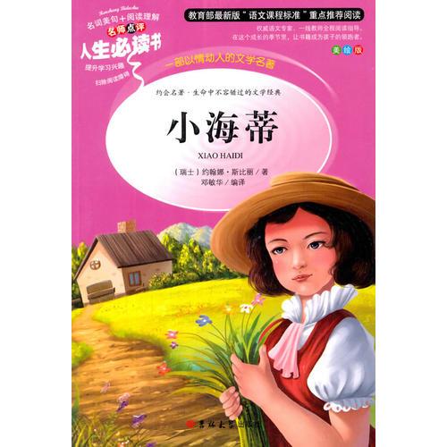 小海蒂 教育部新课标推荐书目-人生必读书 名师点评 美绘插图版