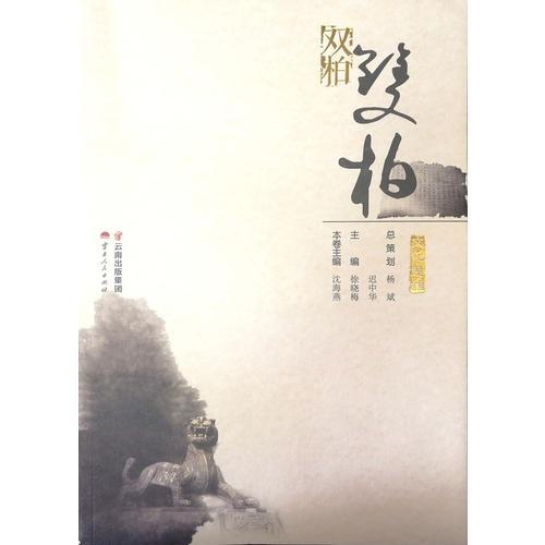 文化楚雄·双柏