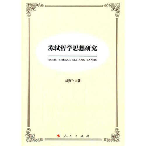 苏轼哲学思想研究(L)