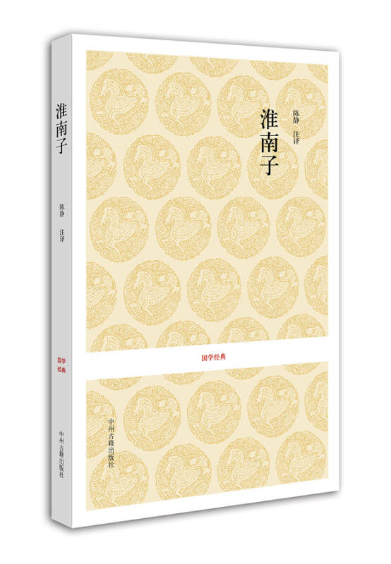 国学经典:淮南子
