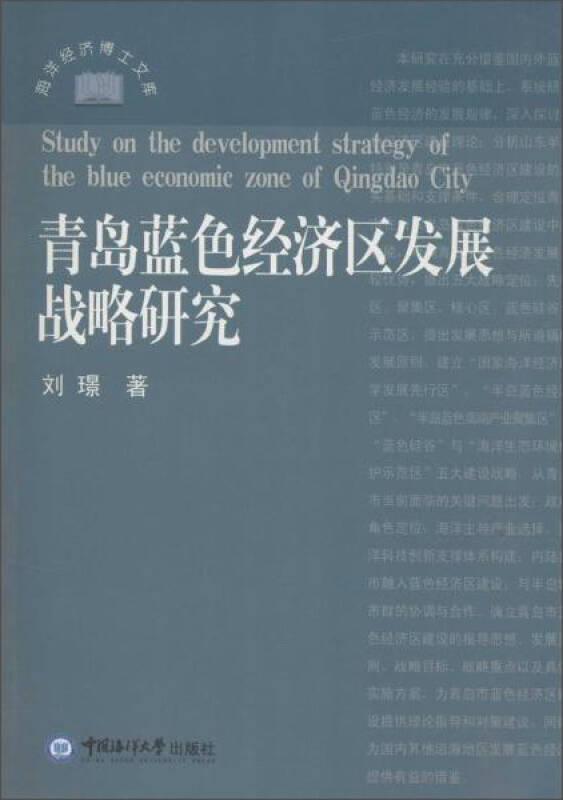 青岛蓝色经济区发展战略研究
