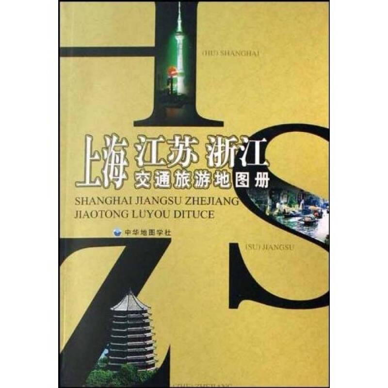 上海江苏浙江交通旅游地图册