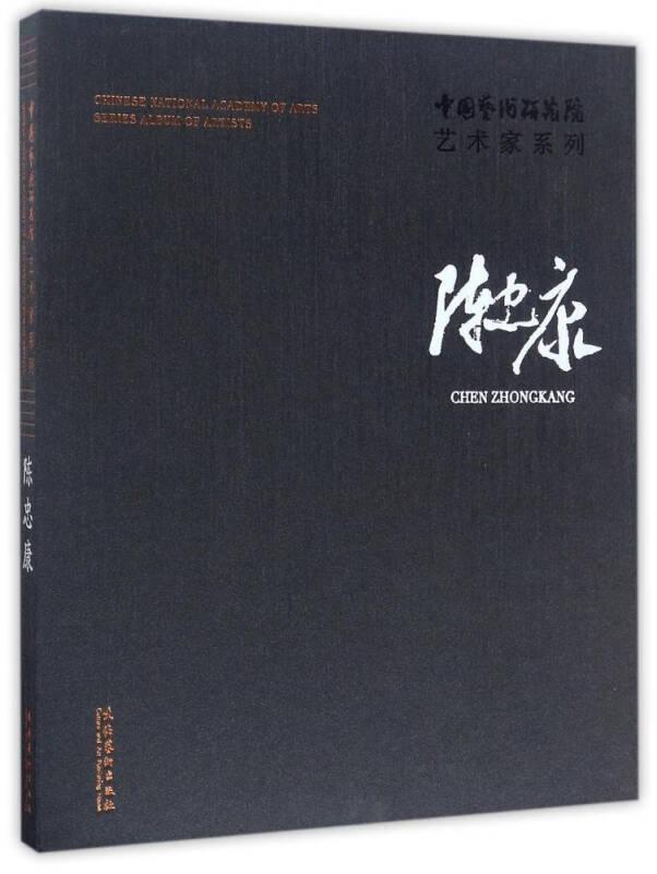 陈忠康/中国艺术研究院艺术家系列