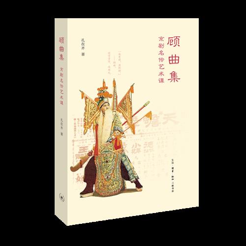 顾曲集:京剧名伶艺术谭