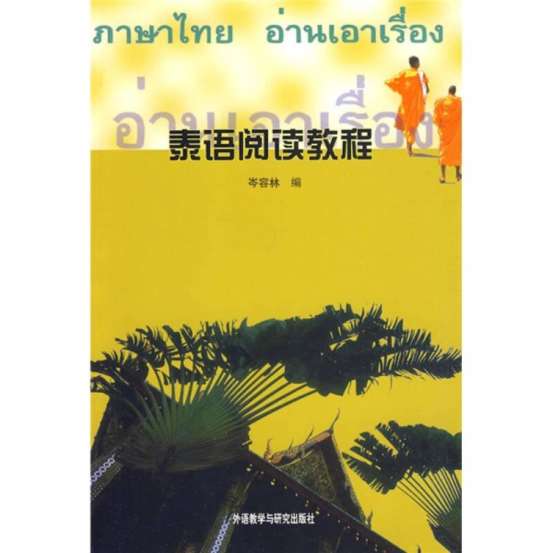 泰语阅读教程