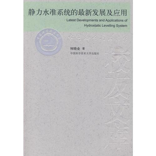 中国科大校友文库  静力水准系统的最新发展及应用