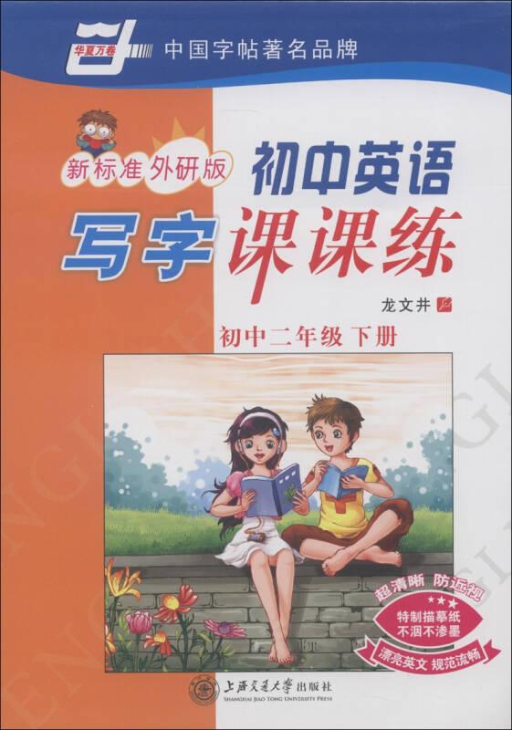 华夏万卷:初中英语写字课课练(初中2年级下册)(新标准外研版)