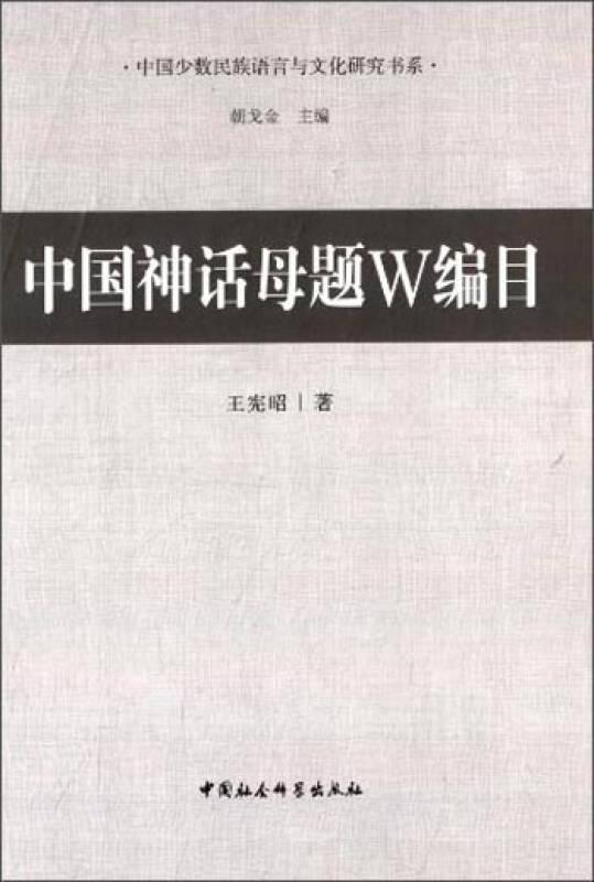 中国少数民族语言与文化研究书系:中国神话母题W编目