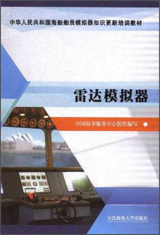 雷达模拟器/中华人民共和国海船船员模拟器知识更新培训教材