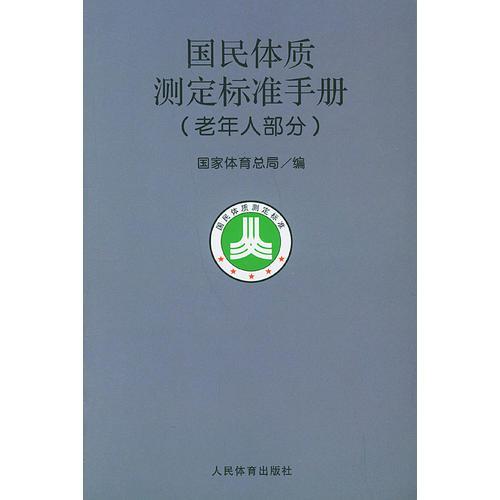 国民体质测定标准手册(老年人部分)