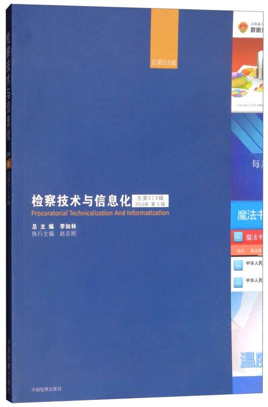 检察技术与信息化(2016年第5辑 总第19辑)