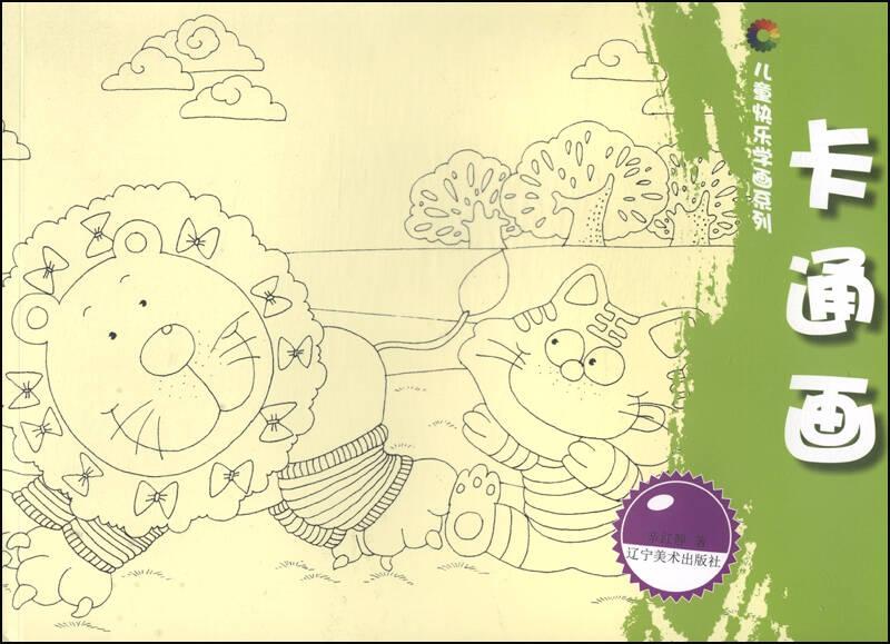 儿童快乐学画系列:卡通画