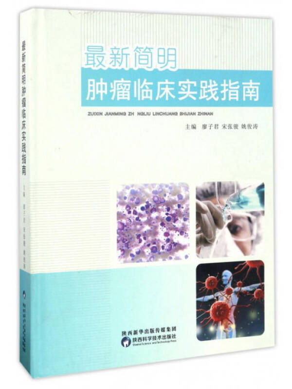 最新简明肿瘤临床实践指南