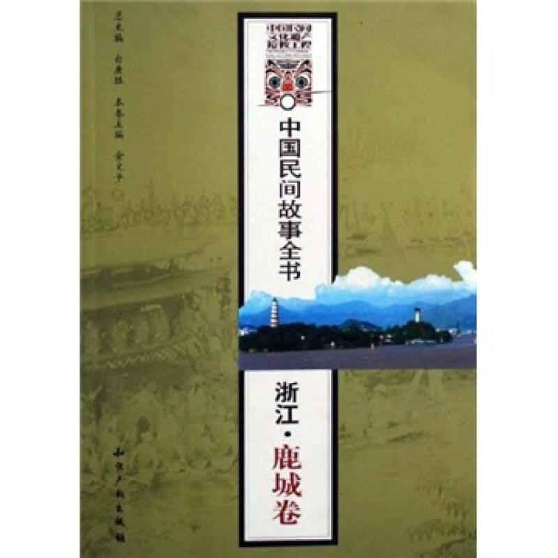 中国民间故事全书:浙江·鹿城卷