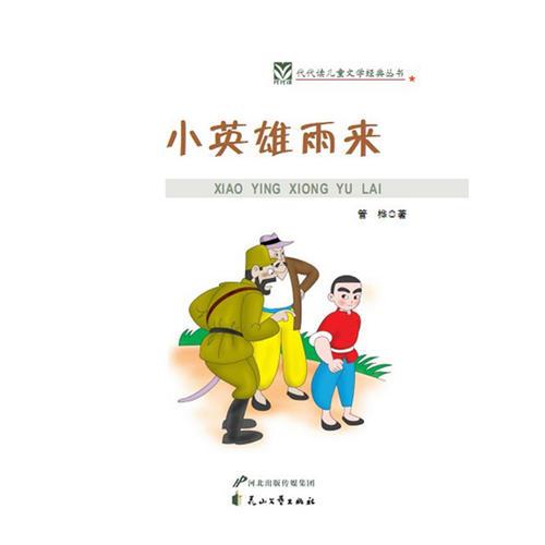小英雄雨来 代代读儿童文学经典丛书 彩色绘图版