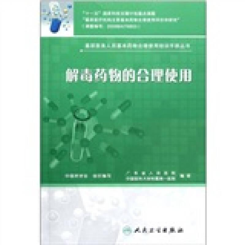 基层医务人员基本药物合理使用培训手册丛书·解毒药物的合理使用