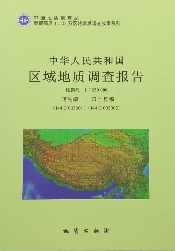 中华人民共和国区域地质调查报告(1:250000喀纳幅I44C003001日土县福I44C003
