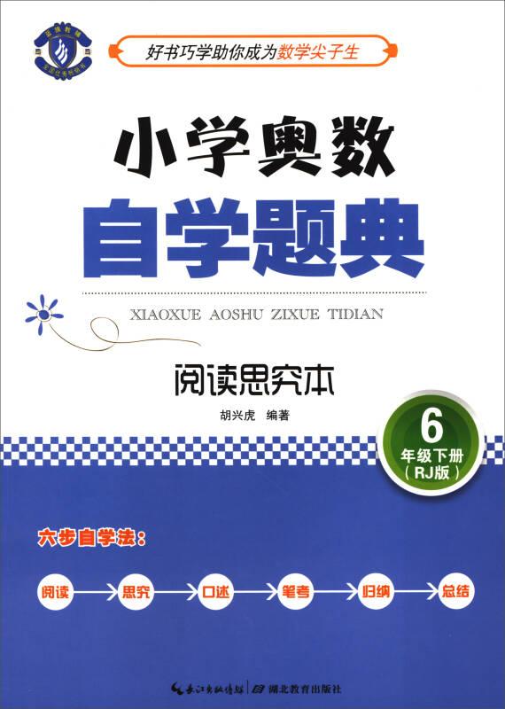 小学奥数自学题典:六年级下册(阅读思究本 RJ版)