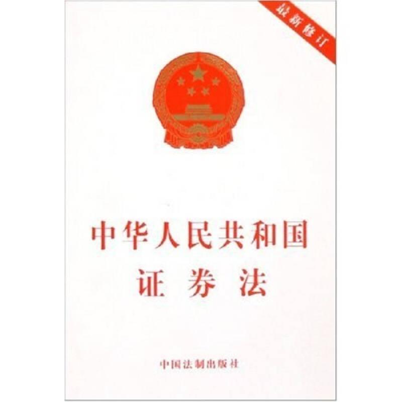 中华人民共和国证券法(最新修订)