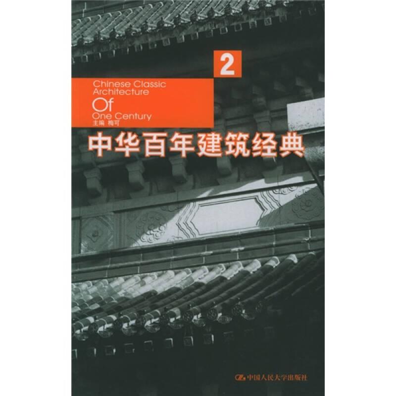 中华百年建筑经典2