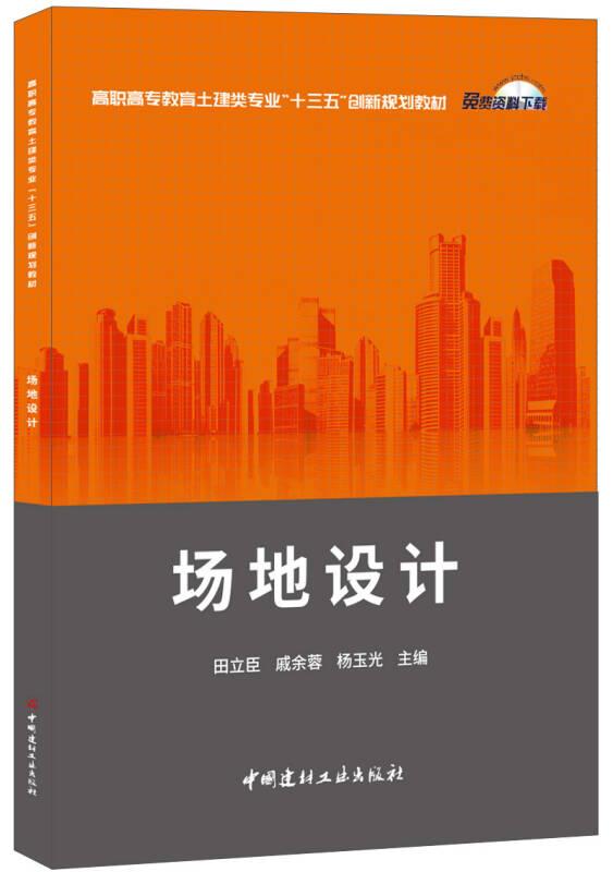"""场地设计·高职高专教育土建类专业""""十三五""""创新规划教材"""