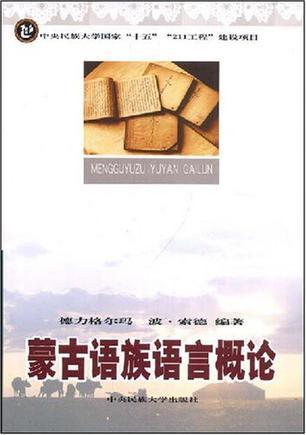 蒙古语族语言概论