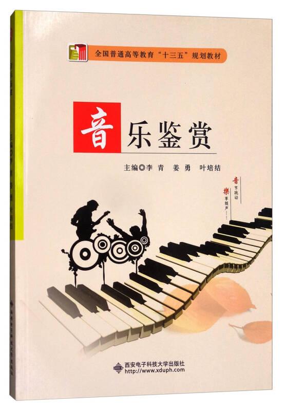 """音乐鉴赏/全国普通高等教育""""十三五""""规划教材"""