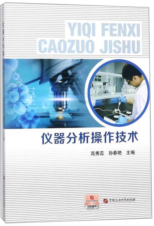 仪器分析操作技术/高秀蕊