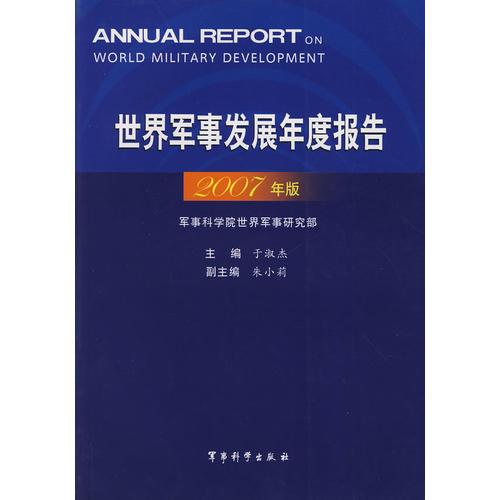 世界军事发展年度报告(2007年版)