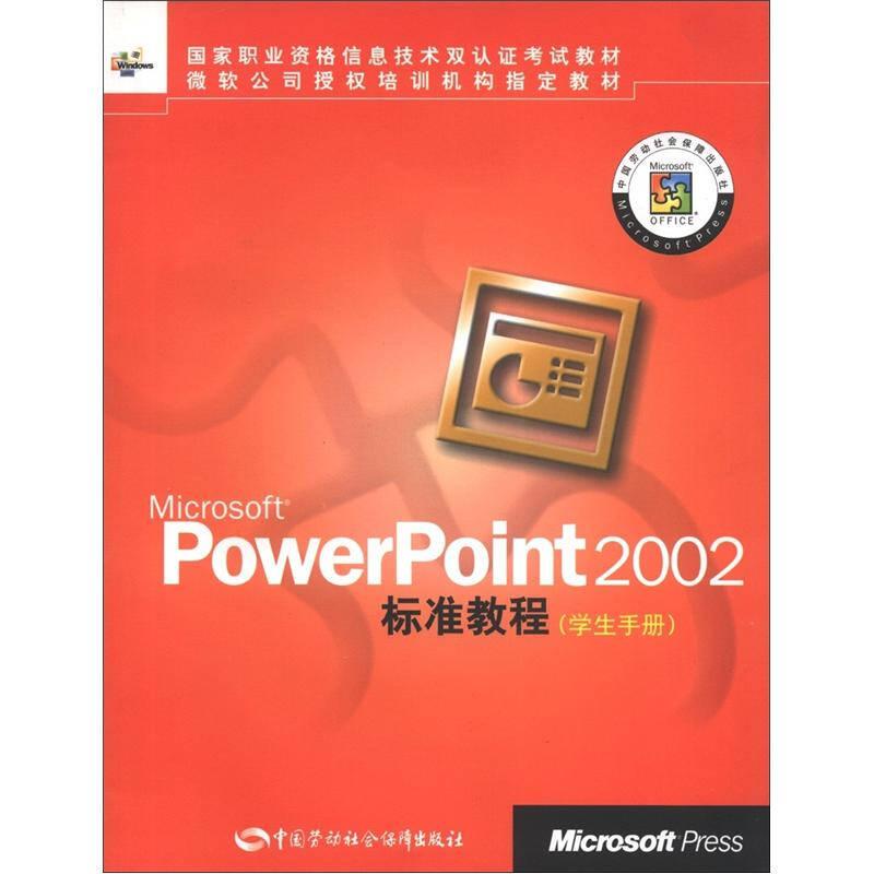 国家职业资格信息技术双认证考试教材·微软公司授权培训机构指定教材:PowerPoint2002标准教程(学生手册)