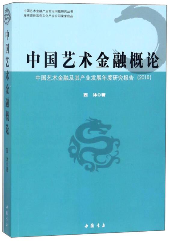 中国艺术金融概论:中国艺术金融及其产业发展年度研究报告(2016)/中国艺术金融产业前沿问题研究丛书